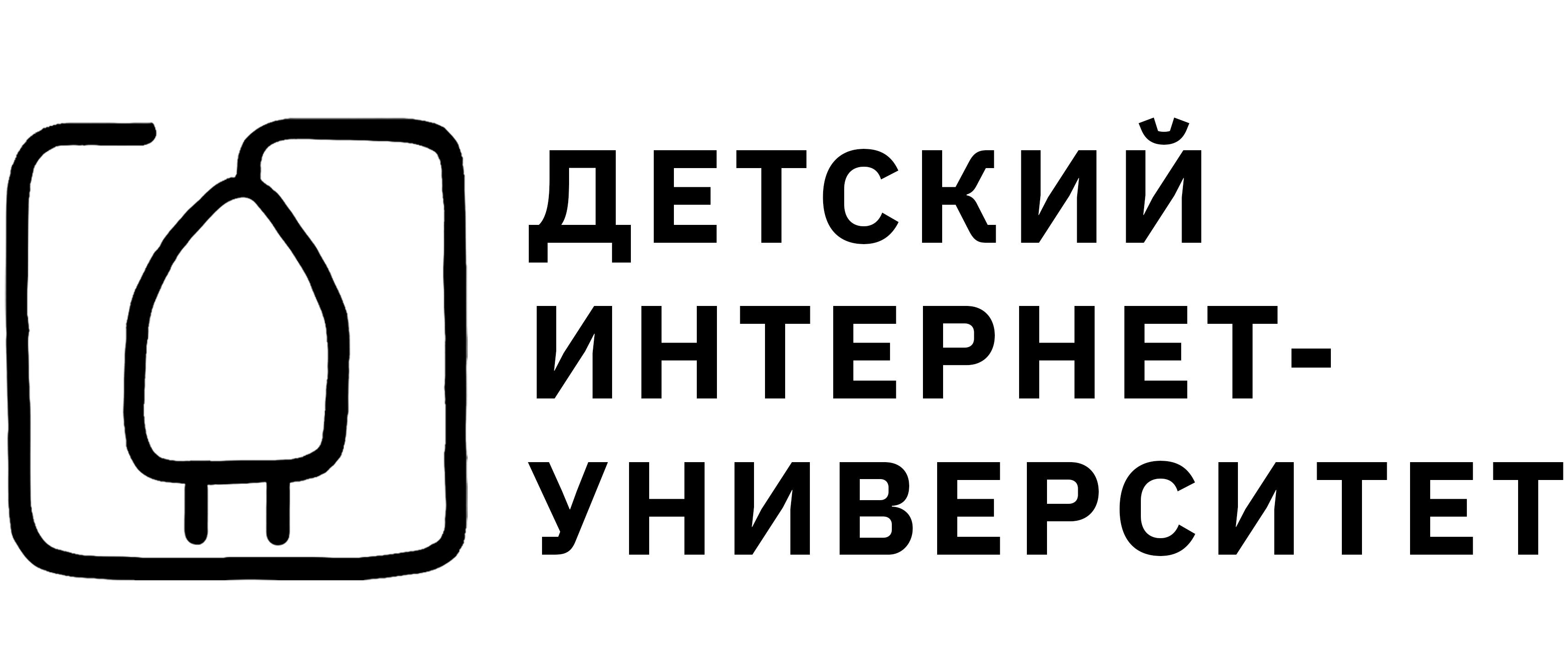 Детский интернет-университет