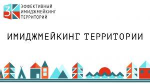 3 К: эффективный имиджмейкинг территорий @ ИОДО ЮУрГУ | Челябинск | Челябинская область | Россия